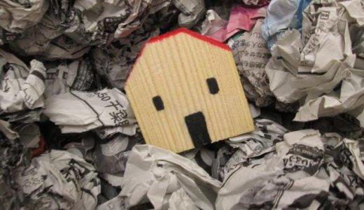 家がごみ屋敷でもOK?不用品回収業者が大量回収にベストな理由とは